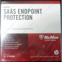 Антивирус McAFEE SaaS Endpoint Pprotection For Serv 10 nodes (HP P/N 745263-001) - Авиамоторная